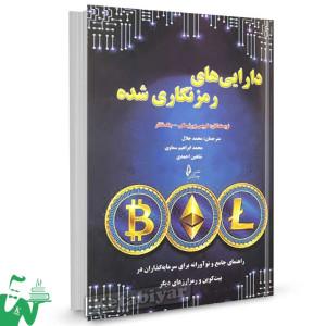 کتاب دارایی های رمزنگاری شده تالیف کریس بورنیسکی ترجمه محمد جلال