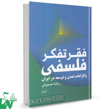 کتاب فقر تفکر فلسفی و الزامات تمدن و توسعه در ایران تالیف رضا صدوقی