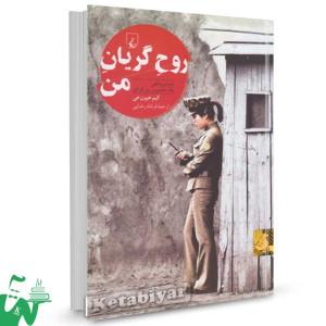 کتاب روح گریان من تالیف کیم هیون هی ترجمه فرشاد رضایی