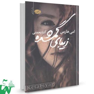 کتاب زیبای گمشده تالیف امی هارمن ترجمه آتنا رحمتی