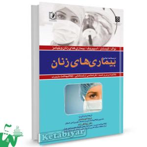 کتاب درسنامه جامع بیماری های زنان ترجمه و گردآوری مریم شیرمحمدی