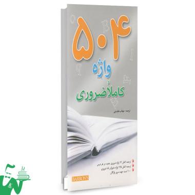 کتاب 504 واژه کاملا ضروری (جیبی) ترجمه مهتاب عابدینی