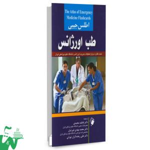 کتاب اطلس جیبی طب اورژانس تالیف کوین کنوپ ترجمه دکتر فاطمه محمدی