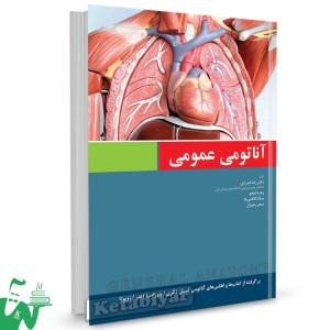 کتاب آناتومی عمومی تالیف دکتر رضا شیرازی