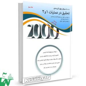 کتاب 2000 تست تحقیق در عملیات (جلد سوم) تالیف مازیار زاهدی سرشت