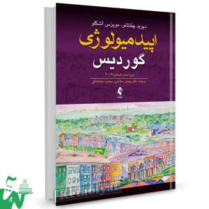 کتاب اپیدمیولوژی گوردیس 2019 (ویراست ششم) ترجمه دکتر پیمان سلامتی
