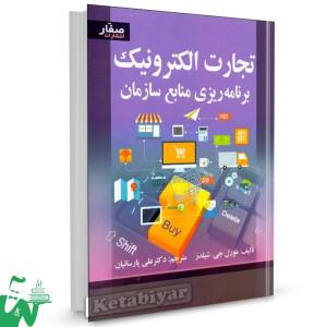 کتاب تجارت الکترونیک (برنامه ریزی منابع سازمان) تالیف مورل جی. شیلدز ترجمه علی پارسائیان