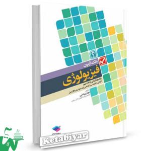 کتاب بانک آزمون فیزیولوژی تالیف مهدی رضایی