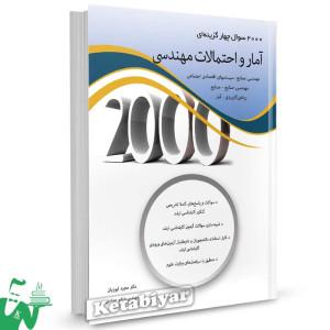 کتاب 2000 تست آمار ایوزیان
