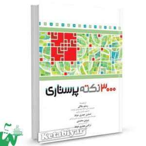 کتاب 3000 نکته پرستاری RN ترجمه رستم جلالی