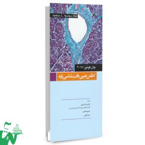کتاب اطلس جیبی بافت شناسی پایه جان کوئیرا 2018 ترجمه دکتر رضا شیرازی