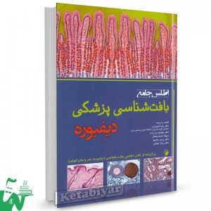 کتاب اطلس جامع بافت شناسی پزشکی دیفیوره تالیف و ترجمه دکتر رضا شیرازی