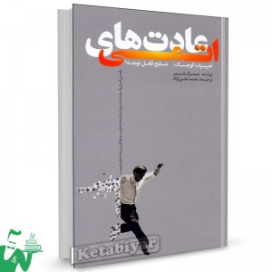 کتاب عادت های اتمی تالیف جیمز کلییر ترجمه محمد علی نژاد