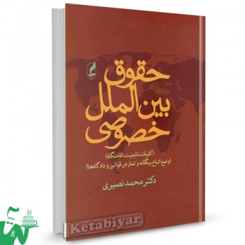 کتاب حقوق بین الملل خصوصی تالیف دکتر محمد نصیری