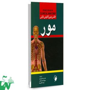کتاب اطلس جیبی آناتومی بالینی مور ترجمه دکتر رضا شیرازی