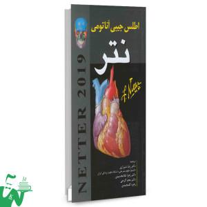 کتاب اطلس جیبی آناتومی نتر 2019 ترجمه دکتر رضا شیرازی