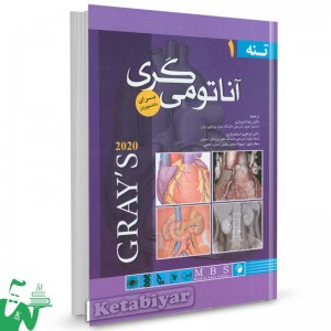 کتاب آناتومی گری 2020 (جلد 1: تنه) تالیف ریچارد دریک ترجمه دکتر رضا شیرازی