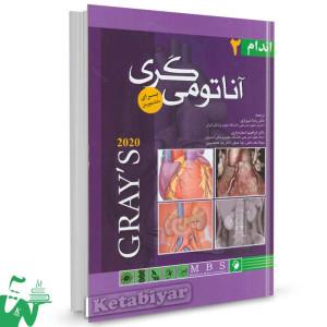کتاب آناتومی گری 2020 (جلد 2: اندام) تالیف ریچارد دریک ترجمه دکتر رضا شیرازی