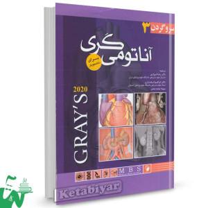 کتاب آناتومی گری 2020 (جلد 3: سر و گردن) تالیف ریچارد دریک ترجمه دکتر رضا شیرازی