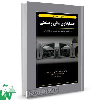 کتاب مروری جامع بر حسابداری مالی و صنعتی تالیف ایرج نوروش
