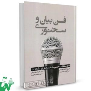 کتاب فن بیان و سخنوری تالیف حمیدرضا خانپور هرمسی