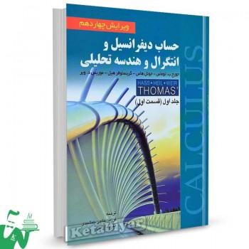کتاب حساب دیفرانسیل و انتگرال و هندسه تحلیلی توماس (ویرایش 14) جلد 1 قسمت 1 ترجمه حاجی جمشیدی