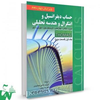 کتاب حساب دیفرانسیل و انتگرال و هندسه تحلیلی توماس (ویرایش 14) جلد 1 قسمت 2 ترجمه حاجی جمشیدی
