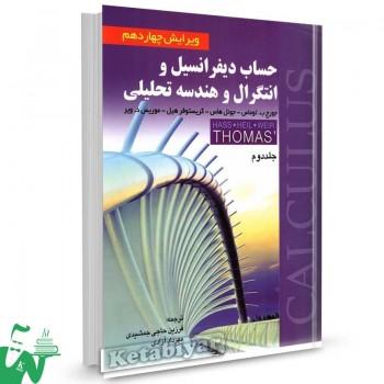 کتاب حساب دیفرانسیل و انتگرال و هندسه تحلیلی توماس (ویرایش 14) جلد 2 ترجمه حاجی جمشیدی