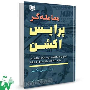 کتاب معامله گر پرایس اکشن تالیف لنس بگز ترجمه حسن رضایی