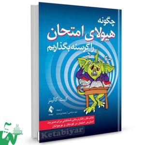 کتاب چگونه هیولای امتحان را گرسنه بگذاریم تالیف کیت کالینز ترجمه ارجمندی نسب