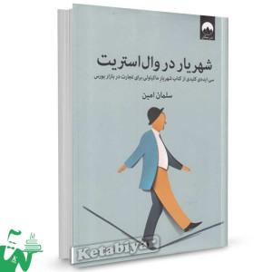 کتاب شهریار در وال استریت تالیف سلمان امین