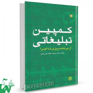 کتاب کمپین تبلیغاتی از برنامه ریزی تا اجرا تالیف دکتر محمود دهقان طزرجانی