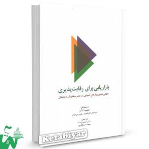 کتاب بازاریابی برای رقابت پذیری تالیف فیلیپ کاتلر ترجمه دکتر احمد روستا