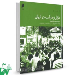 کتاب بازار و دولت در ایران تالیف آرنگ کشاورزیان ترجمه محسن محمودی