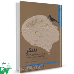 کتاب تلنگر تالیف ریچارد اچ. تیلر ترجمه آرش طهماسبی