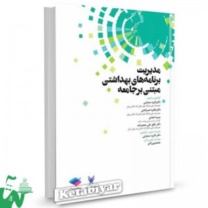 کتاب مدیریت برنامه های بهداشتی مبتنی بر جامعه تالیف فایزه صحبایی