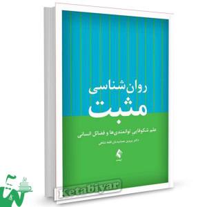 کتاب روانشناسی مثبت تالیف دکتر پروین جمشیدیان قلعه شاهی