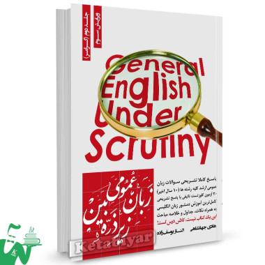 کتاب زبان عمومی زیر ذره بین (جلد دوم: گرامر) تالیف هادی جهانشاهی