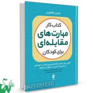 کتاب کار مهارت های مقابله ای برای کودکان تالیف جنین هالورن ترجمه زهرا رشید تولایی
