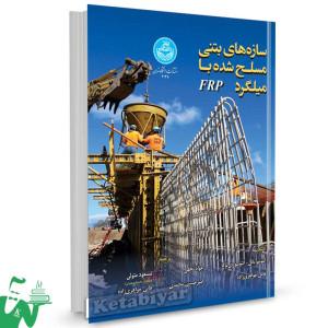 کتاب سازه های بتنی مسلح شده با میلگرد FRP تالیف آنتونیو نانی ترجمه مسعود متولی