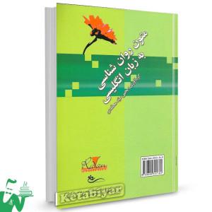 کتاب متون روانشناسی به زبان انگلیسی تالیف یحیی سیدمحمدی
