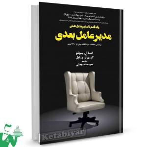 کتاب مدیرعامل بعدی (یک قدم تا مدیرعامل شدن) تالیف النا ال. بوتلو ترجمه سیما مومنی