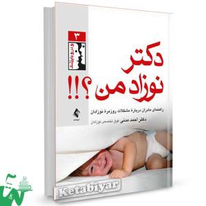 کتاب دکتر نوزاد من تالیف دکتر احمد مدنی