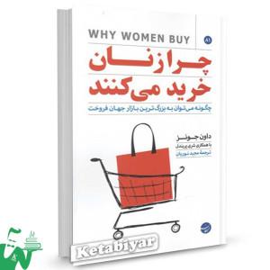 کتاب چرا زنان خرید می کنند تالیف داون جونز ترجمه مجید نوریان