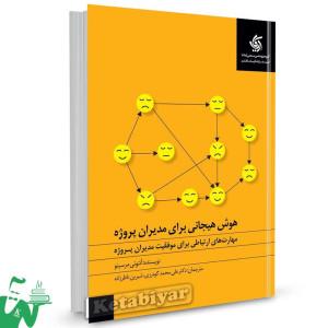 کتاب هوش هیجانی برای مدیران پروژه تالیف آنتونی مرسینو ترجمه دکتر علی محمد گودرزی