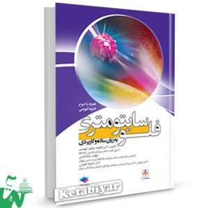 کتاب فلوسایتومتری به زبان ساده و کاربردی تالیف فاطمه رضایی کهمینی