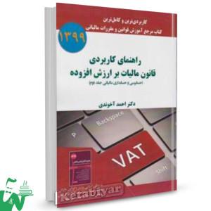 کتاب راهنمای کاربردی قانون مالیات بر ارزش افزوده تالیف احمد آخوندی