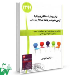 کتاب قوانین و مقررات مالیاتی با رویکرد آزمون عضویت در جامعه حسابداران رسمی تالیف احمد آخوندی