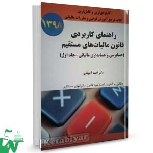 کتاب راهنمای کاربردی قانون مالیات های مستقیم تالیف احمد آخوندی
