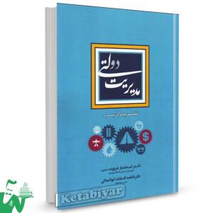 کتاب مدیریت دولتی نظریه و کاربرد تالیف اسفندیار فرج وند